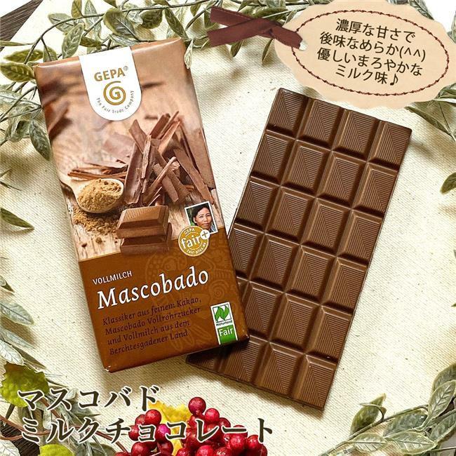 ゲパ GEPA ビオ マスコバドミルクチョコレート 100g 【おもちゃ箱】1