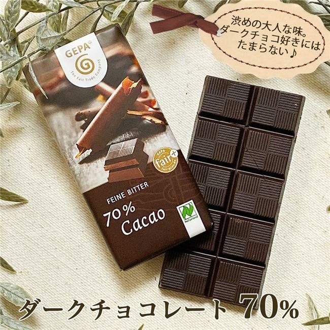ゲパ GEPA ビオ ダークチョコレート 70% 40g 【おもちゃ箱】1