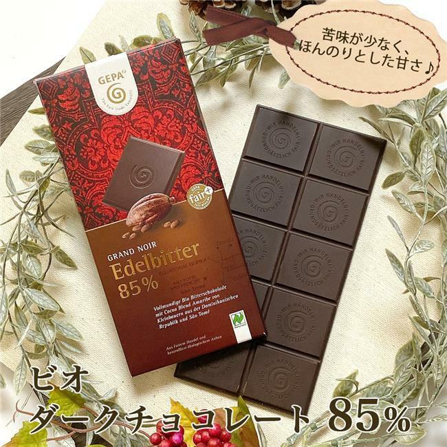 ゲパ GEPA グランノワール ビオ ダークチョコレート 85% 100g 【おもちゃ箱】1