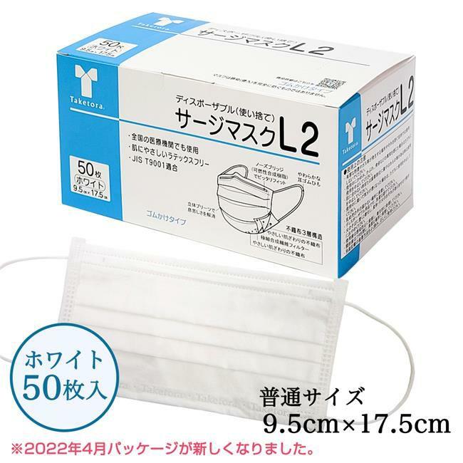 サージマスクL2 ホワイト 50枚入 【竹虎】  [サージカルマスク] [LEVEL2]