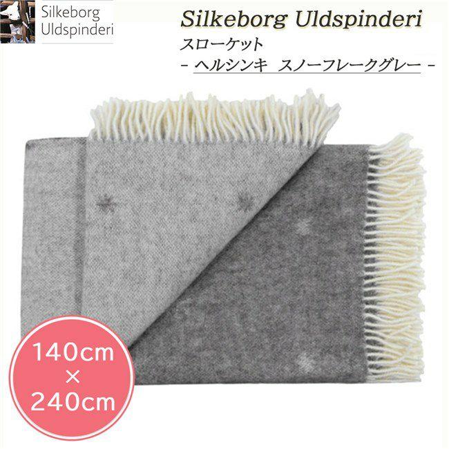 シルケボーウルドスピンデリ Silkeborg Uldspinderi スローケット ヘルシンキ スノーフレークグレー 140×240cm 【アペックス】