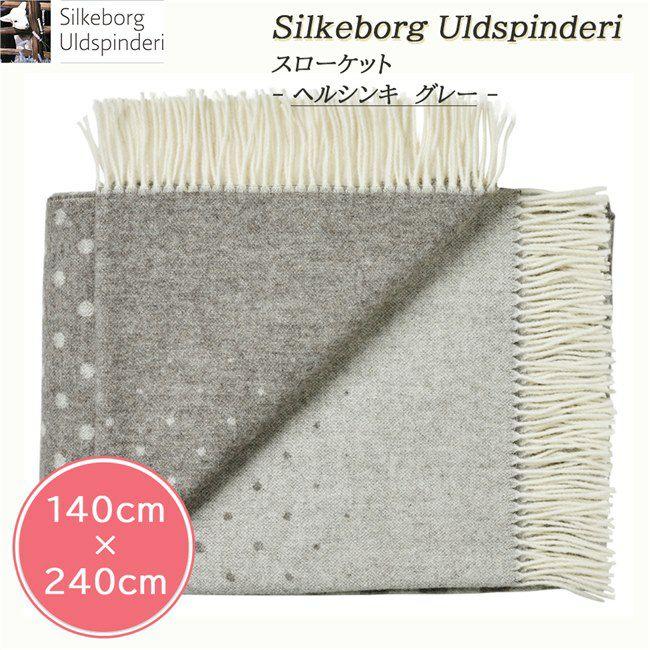 シルケボーウルドスピンデリ Silkeborg Uldspinderi スローケット ヘルシンキ グレー 140×240cm 【アペックス】