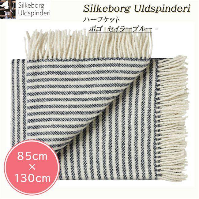 シルケボーウルドスピンデリ Silkeborg Uldspinderi ハーフケット ボゴ セイラーブルー 85×130cm 【アペックス】