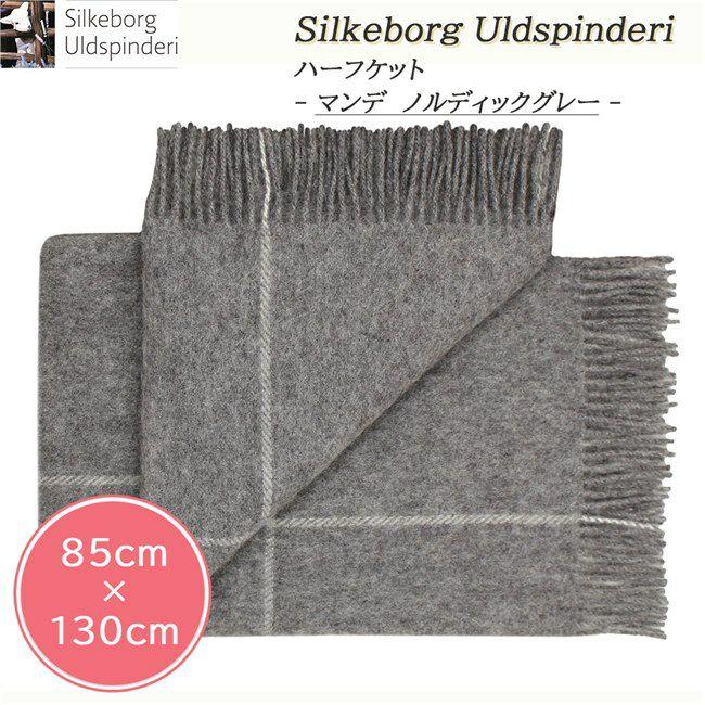 シルケボーウルドスピンデリ Silkeborg Uldspinderi ハーフケット マンデ ノルディックグレー 85×130cm 【アペックス】