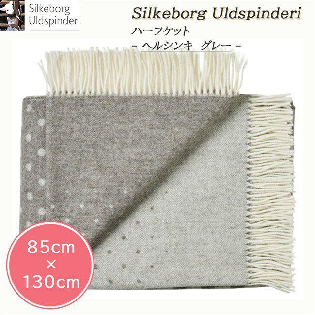 シルケボーウルドスピンデリ Silkeborg Uldspinderi ハーフケット ヘルシンキ グレー 85×130cm 【アペックス】