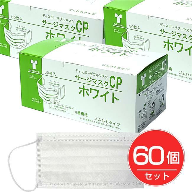 サージマスクCP ホワイト 50枚入×60個セット 【竹虎】 [サージカルマスク] [LEVEL1]