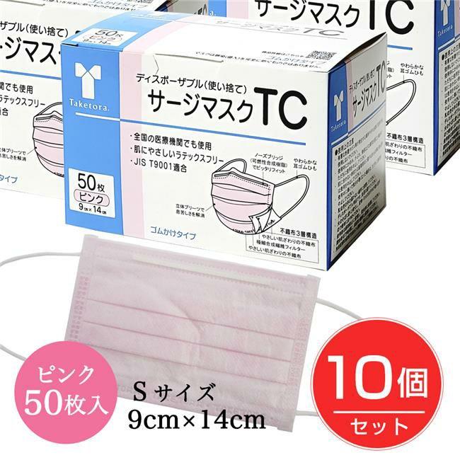 サージマスクTC Sサイズ ピンク 50枚入×10個セット 【竹虎】 [サージカルマスク][LEVEL3]