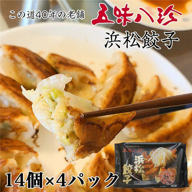 五味八珍 浜松餃子 ギフトセット 14個×4P 56個 [産地直送/クール便冷凍]1