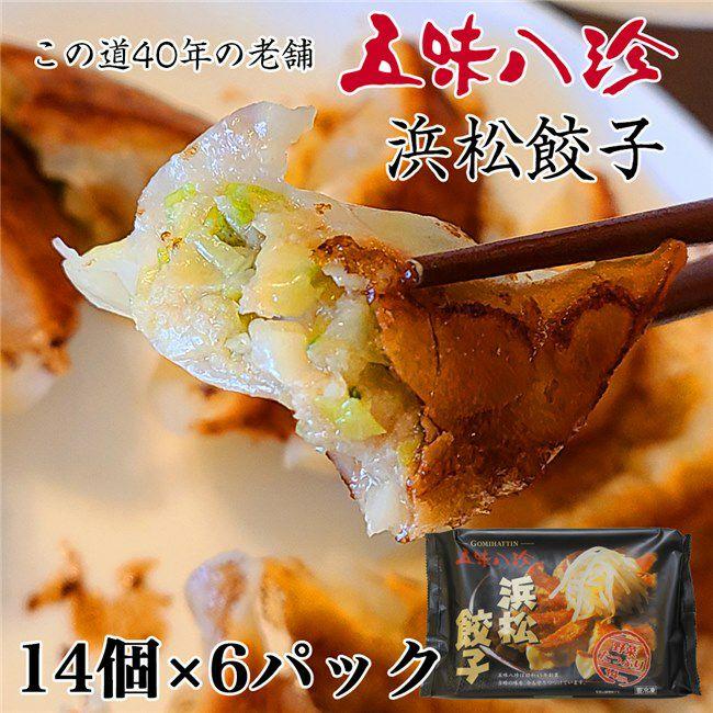 五味八珍 浜松餃子 ギフトセット 14個×6P 84個 [産地直送/クール便冷凍]1