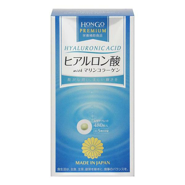 HONGO ヒアルロン酸Withマリンコラーゲン 480粒 【HONGO】1