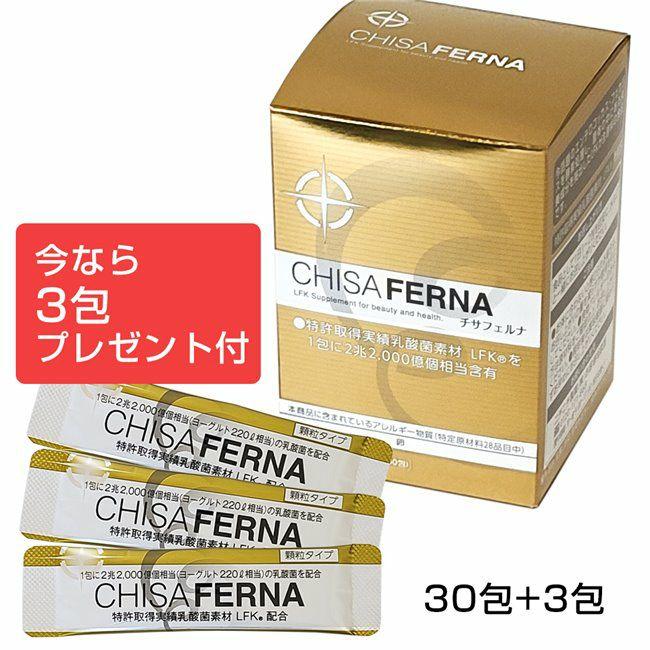 チサフェルナ 1.5g×30包 ※3包プレゼントキャンペーン中 【ニチニチ製薬】1