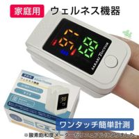 デジタル酸素飽和度メーター RS-E1440 【レッドスパイス】1