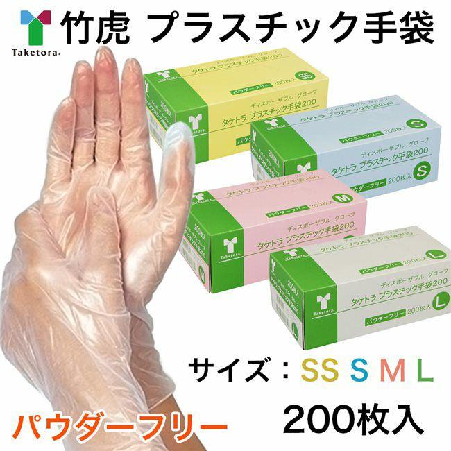 タケトラ プラスチック手袋 パウダーフリー 100枚入