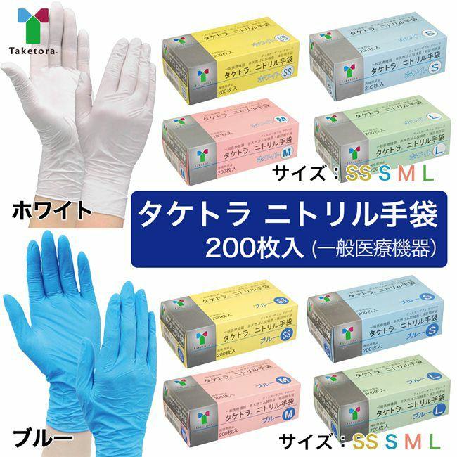 タケトラ ニトリル手袋 200枚入 一般医療機器