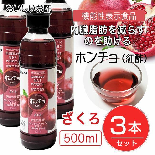 ホンチョ おいしく飲める紅酢 ザクロ 500ml×3本セット [機能性表示食品]