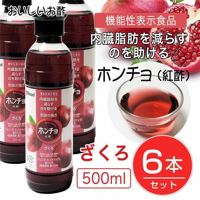 ホンチョ おいしく飲める紅酢 ザクロ 500ml×6本セット [機能性表示食品]