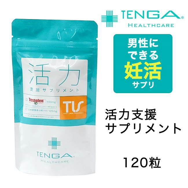 TENGA テンガ 活力支援サプリメント 120粒 【TENGA】1