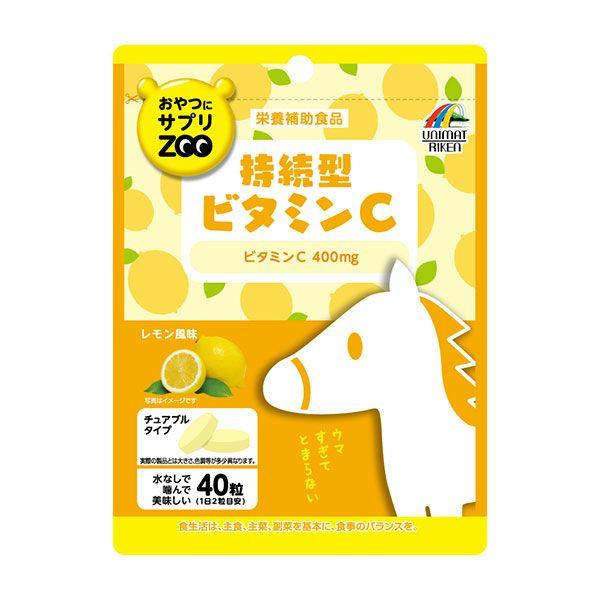 おやつにサプリZOO 持続型ビタミンC 40粒 【ユニマットリケン】1