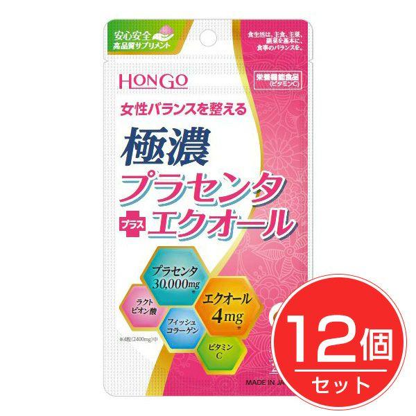極濃プラセンタ+エクオール 80粒×12個セット 【HONGO】1
