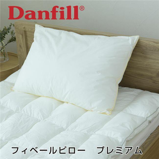 Danfill フィベールピロー プレミアム 50×70cm 【アペックス】1