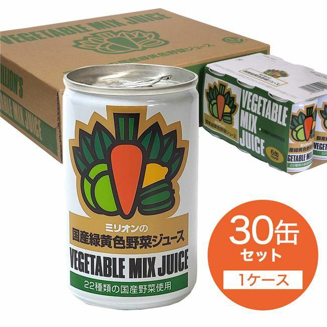 ミリオンの緑黄色野菜ジュ-ス 30缶
