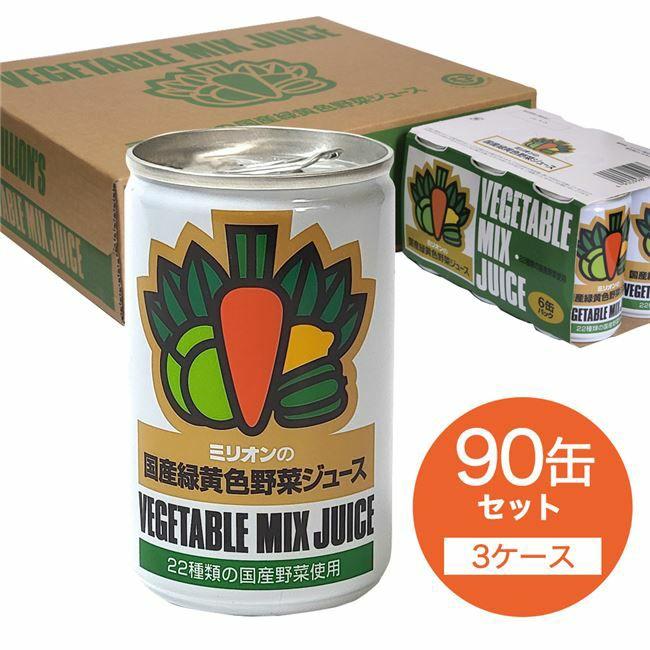 ミリオンの緑黄色野菜ジュ-ス 90缶
